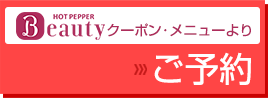 HOT PEPPER Beauty よりご予約